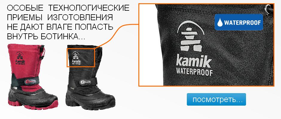 Водонепроницаемость обуви Kamik