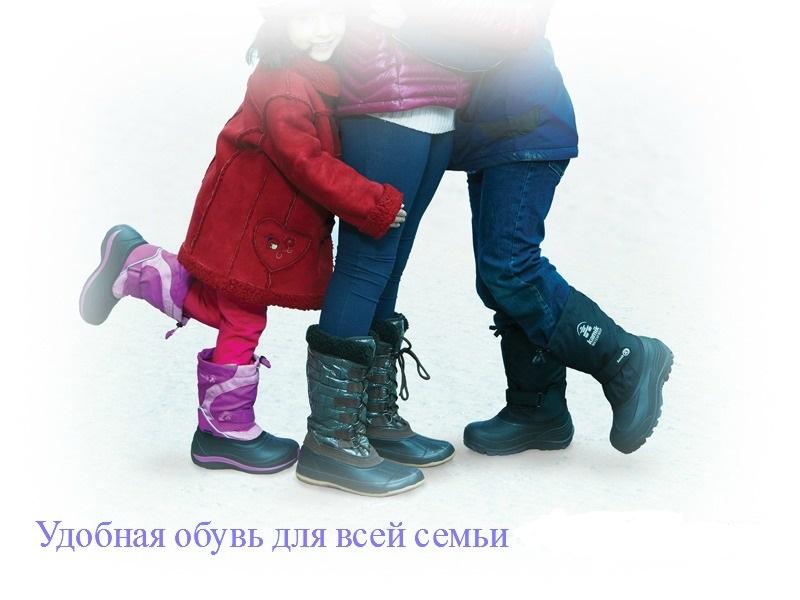 Обувь Камик для всей семьи